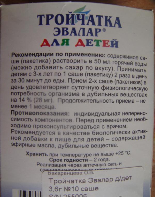 Тройчатка Эвалар и Иванченко от паразитов: состав таблетки, инструкция, рецепт, отзывы, цена