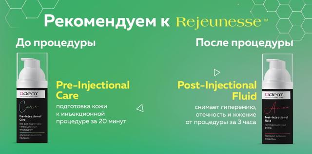 Филлеры rejeunesse: показания, противопоказания, введение, побочные эффекты, отзывы, цена