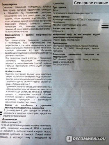 Спрей Санорин: инструкция по применению, отзывы о каплях с эвкалиптом
