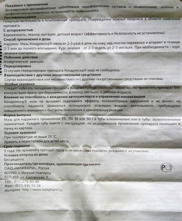Хондроксид : инструкция по применению таблеток, мазей, геля, уколов, цена, аналоги, отзывы