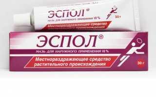 Эспол: инструкция по применению, цена, аналогичные препараты, состав, показания