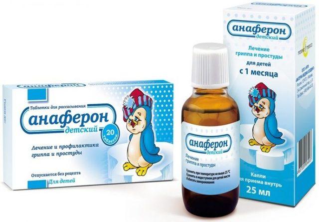Эргоферон: инструкция по применению для детей, цена, аналоги, отзывы