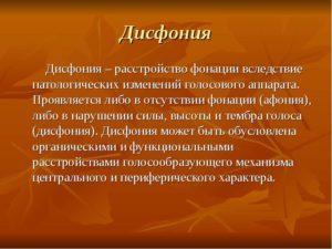 Функционалная дисфония гортани: МКБ-10, лечение народными средствами