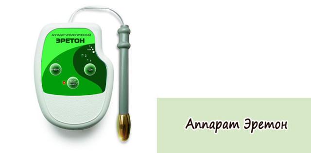 Урологический аппарат Эретон для мужчин: применение, инструкция, отзывы