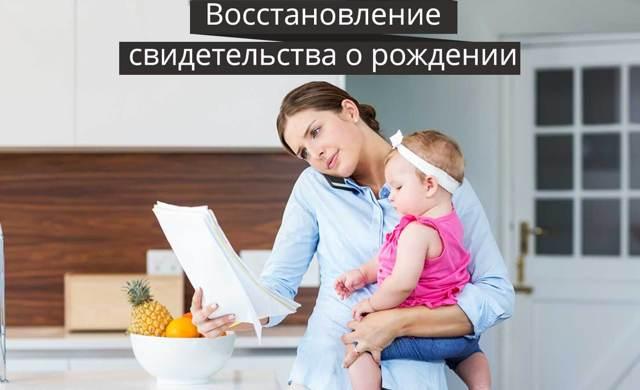 Как восстановить свидетельство о рождении: что нужно, какие документы, когда необходимо