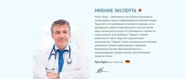 Шина valgulex: отзывы реальных покупателей, цена в аптеке, где купить в Москве, Санкт-Петербурге, официальный сайт
