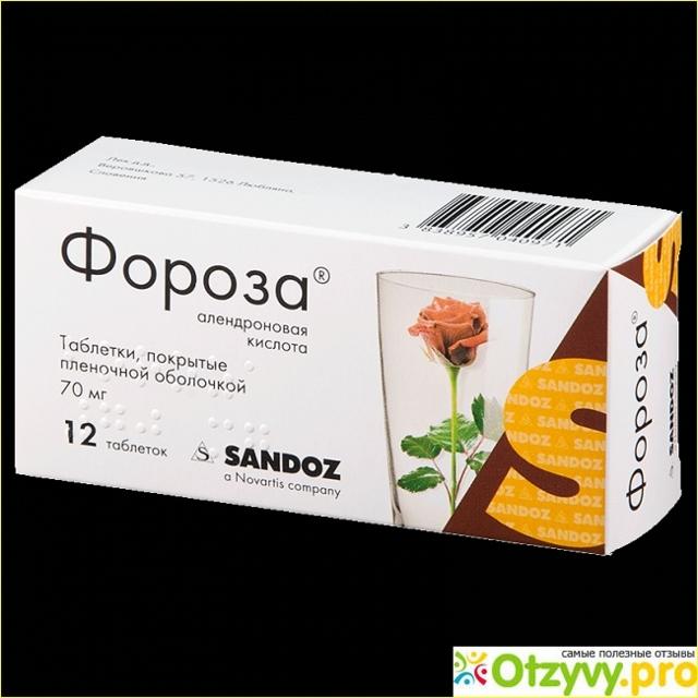 Таблетки Фороза: инструкция по применению, цена, отзывы больных и врачей, аналоги в аптеках