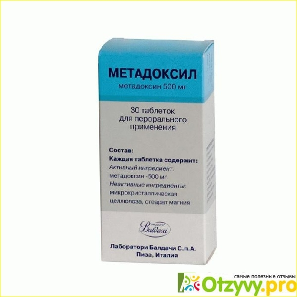 Таблетки и ампулы Метадоксил от алкоголизма: инструкция, цена, отзывы, противопоказания
