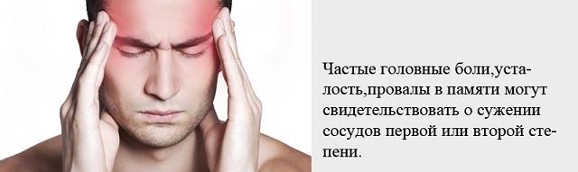 Сужение сосудов головного мозга: причины, симптомы и признаки, а также лечение лекарствами и народными средствами