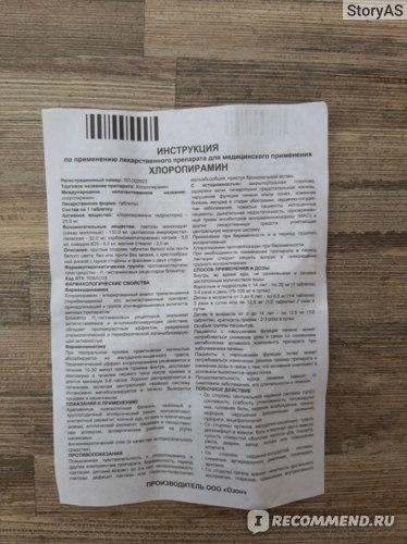 Хлоропирамин: отзывы и эффективность, цена, инструкция по применению, аналоги