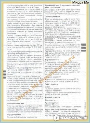 Эспумизан Л: инструкция по применению для новорожденных, цена, отзывы