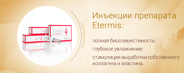 Филлеры etermis: показания, противопоказания, введение, побочные эффекты, отзывы, цена