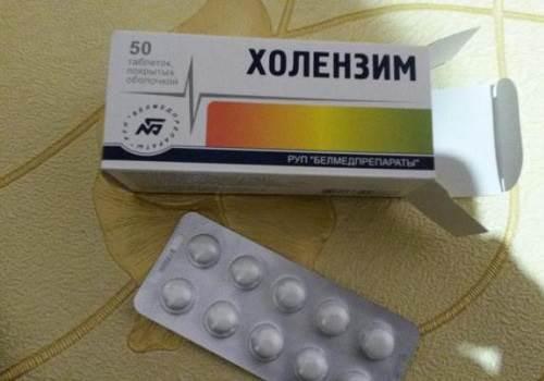 Таблетки Холензим: состав, инструкция по применению, от чего помогает, цена, отзывы, аналоги